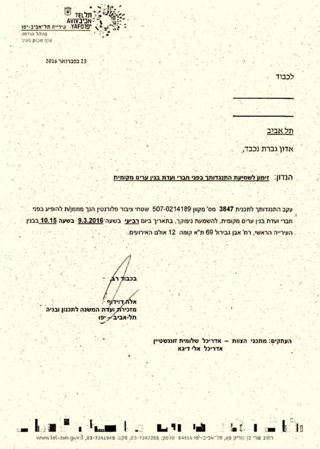 ההזמנה הרשמית לדיון בהתנגדויות בוועדה המקומית
