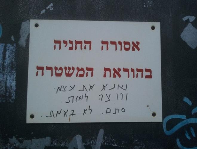 רחוב קמפרט, 26 ברוקטובר 2011