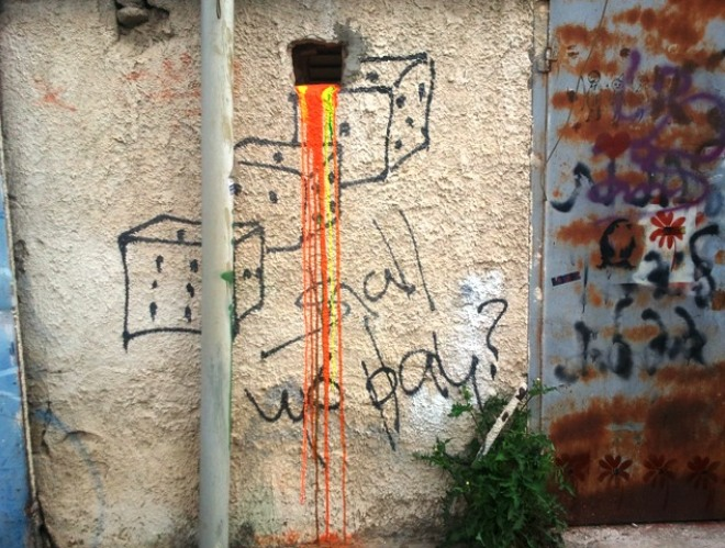 סמטה 1252, 21 באפריל 2012
