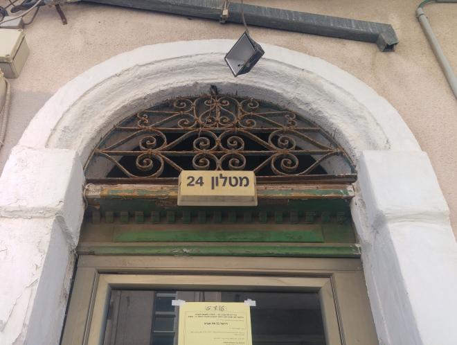 הכניסה לבניין בחזיתו הצפונית. רחוב מטלון, 12 באוגוסט 2016