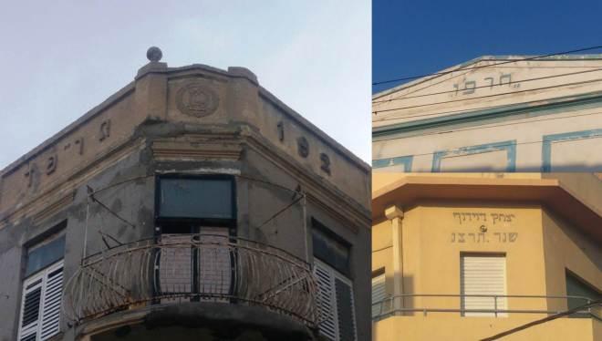 מימין: בניין ברחוב נחלת בנימין מתרפ