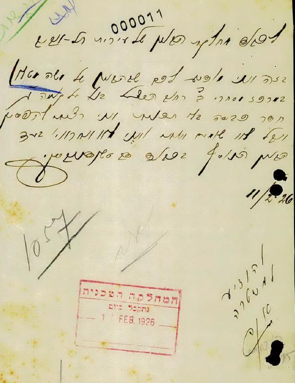 מכתבו של האדריכל טשודנובסקי, פברואר 1926. (מתוך תיק הבניין בארכיון העירייה)