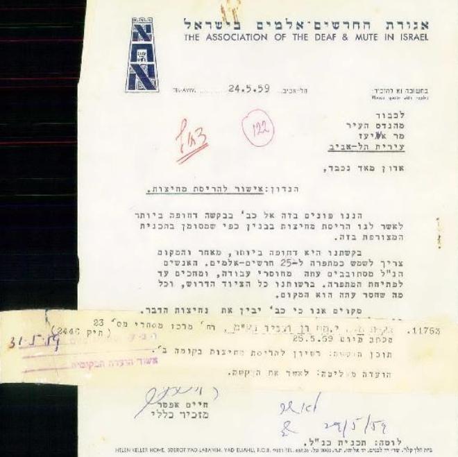 מכתב אגודת החרשים אלמים (מתיק הבניינים בארכיון עיריית תל אביב)