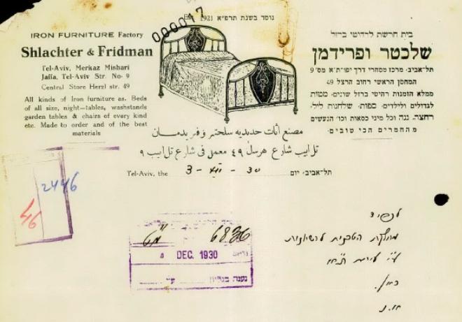 שלכטר ופרידמן מבקשים להקים סככה (מתיק הבניין בארכיון עיריית תל אביב)