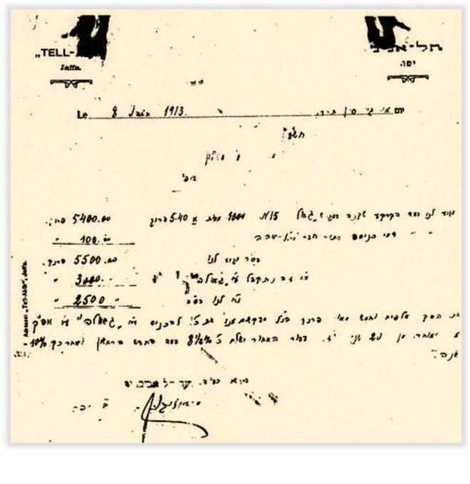 החשבון עבור רכישת הקרקע, על ידי משה מטלון, חתום על ידי דיזנגוף, 8 ביוני 2013 (באדיבות מוריאל מטלון)