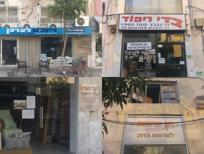 החנויות בקומת הקרקע ברחוב הרצל 51, 27 באוגוסט 2016