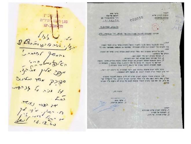 מכתב התלונה של אסא ואלימלך: