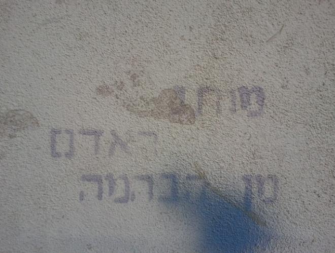 רחוב בנבנישתי, 16 באוקטובר 2011