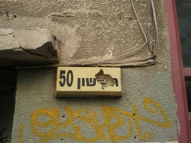 רחוב הקישון, 12 במאי 2012