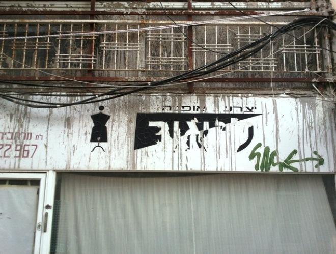 רחוב מרחביה, 13 במאי 2012
