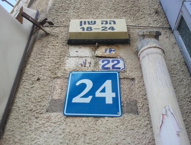 רחוב הקישון, 17 במאי 2012