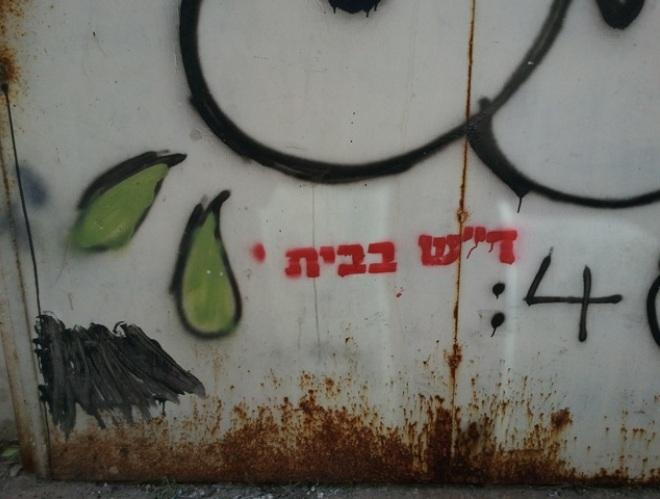 רחוב גת רימון, 11 באפריל 2013