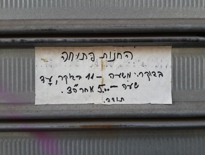 רחוב לוינסקי, 16 במרץ 2014