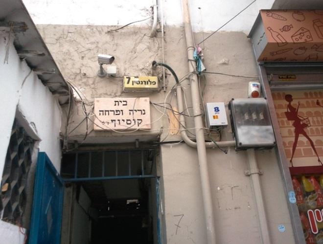 רחוב פלורנטין 7, בית נריה ופרחה קוסיוף ז