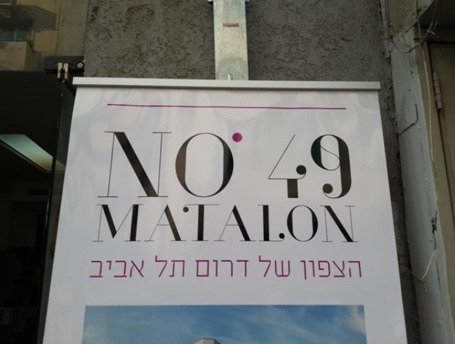 מטלון נאמבר 49. שלט שפתח משרד תיווך. רחוב פלורנטין, 6 בנובמבר 2014