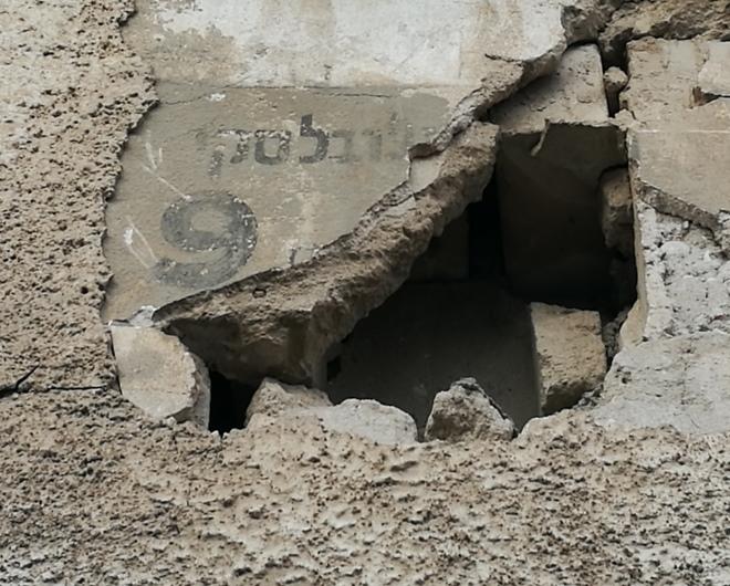 שרידי הכתובת על הקיר תכף ייעלמו לעד. רחוב תשע, 6 באוקטובר 2017
