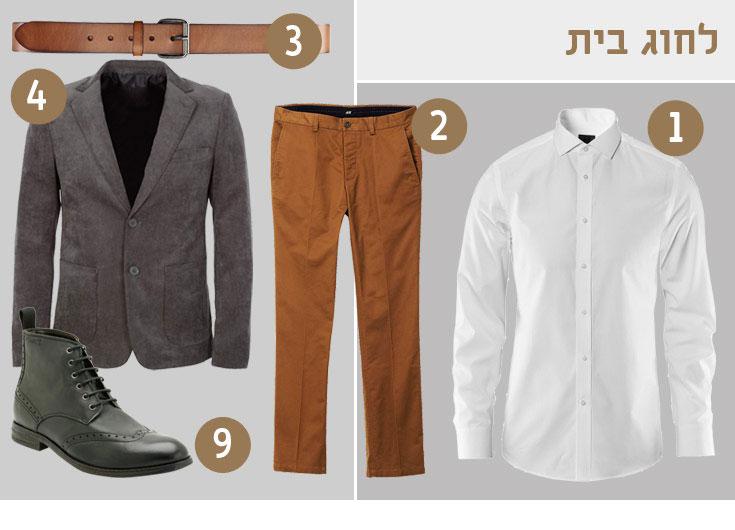 חולצה לבנה, 179 שקל, מכנסיים, 145 שקל, וחגורה, 55 שקל – H&M; ז'קט, 399 שקל, קסטרו מן; מגפיים, 720 שקל, קלארקס