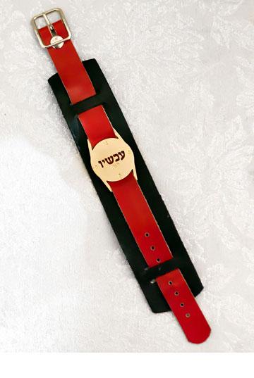 """צמיד עור בדוגמת שעון עם הכיתוב """"עכשיו"""". """"המילה 'עכשיו' היא בעלת מסר קבליסטי: הזמן הוא עכשיו. לא בעבר ולא בעתיד'' (צילום: ענבל מרמרי)"""
