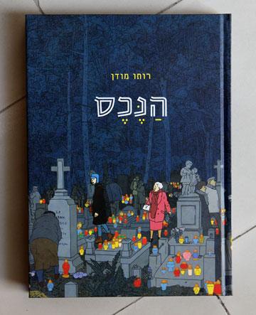 """עטיפת הספר """"הנכס"""" (צילום: טלי שני)"""