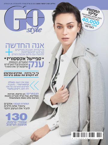 אנה ארונוב על שער מגזין GOstyle (צילום: דודי חסון)