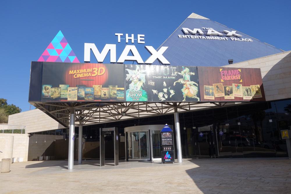 הכניסה לבניין, שנקרא כיום The Max. עד סוף העשור הקודם זה היה בית הקולנוע היחיד בישראל שהקרין סרטי תלת-ממד על מסכי ענק, אולם מאז נפתחו בארץ אולמות נוספים שעשו שימוש בטכנולוגיה הזו. גם מבחינה אדריכלית פג הקסם. הבניין נראה מרשים מבחוץ, אבל כשנכנסים אליו הוא קצת מאכזב (צילום: מיכאל יעקובסון)