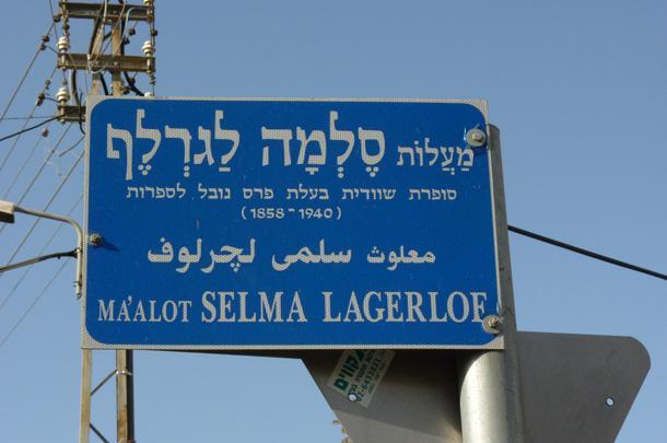 הצילה יהודים, ביקרה בירושלים - וזכתה ברחוב על שמה (צילום: zeevveez ,cc)