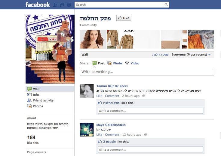 עמוד הפייסבוק של ''פתק החלפה''. המטרה: לאפשר לגולשים למכור ולהחליף ביניהם באופן עצמאי פריטי אופנה שרכשו באינטרנט