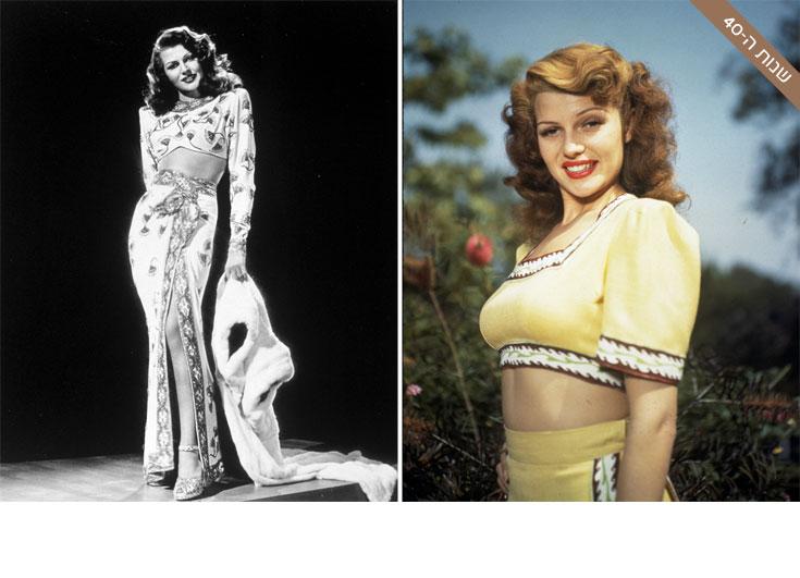בטן חשופה היתה מקובלת בתרבויות המזרח, אך רק בשנות ה-40 הופיעה גם במערב המהוגן, בגרסה התחלתית וצנועה יחסית שחשפה רק פס דק מחלקה העליון של הבטן. בין השחקניות ההוליוודיות ששיווקו את הטרנד להמונים בלטה ריטה הייוורת', שהופיעה עם חלקים עליונים קצרצרים בכמה מסרטיה, ובהם ''גילדה'' (1946, משמאל) המפורסם (צילום: REX / asap creative)