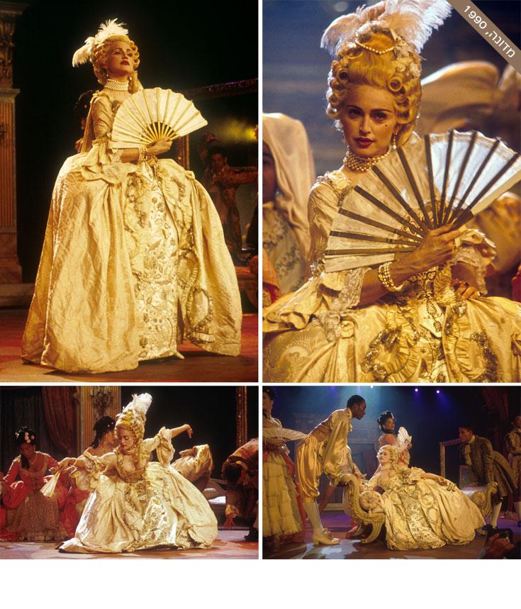 בטקס פרסי MTV בשנת 1990 הפכה מדונה למארי אנטואנט של הרגע, כשהיא לבושה שמלה מוזהבת בעלת מחשוף מפואר, נקודת חן בולטת, פאה עתירת קומות של שיער בלונדיני מצויד בנוצה לבנה, מניפה ושרשרת פנינים שהקיפה את צווארה - תפאורה מושלמת ללהיט Vogue שיצא אותה שנה. ההופעה המוקפדת ולהקת הרקדנים המחוצפת הפכו את ההופעה הזו לאחת הבלתי נשכחות של מדונה (צילום: gettyimages)
