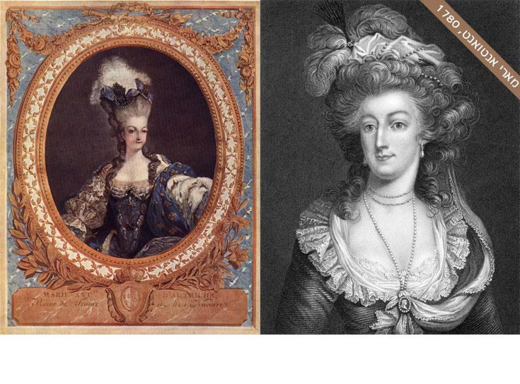 שמלות פאר, תכשיטי יוקרה, שיער שטופל בידי הספרים הטובים בממלכה - חייה של אנטואנט הצעירה היו חגיגה של אופנה ובזבוזים. עושר הצבעים והבדים - מהקטיפה והמשי ועד לתחרות המעודנות - היו מושא לקנאה בקרב נשות חצר המלוכה ולבוז בעיני שונאיה. אנטואנט אולי היתה אחת המלכות הגרועות והמקוללות בהיסטוריה של צרפת, אך היא לנצח תיזכר גם כבעלת הטעם האופנתי האנין ביותר (צילום: gettyimages)