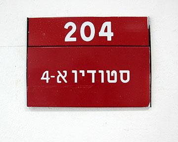 בבית הספר לאדריכלות באוניברסיטת ת''א (צילום : מיכאל יעקבסון)