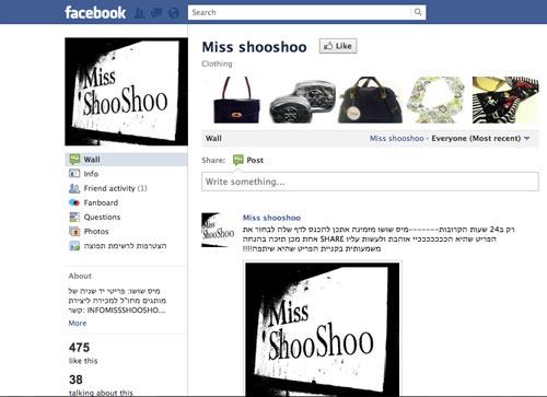העמוד של Miss Shooshoo