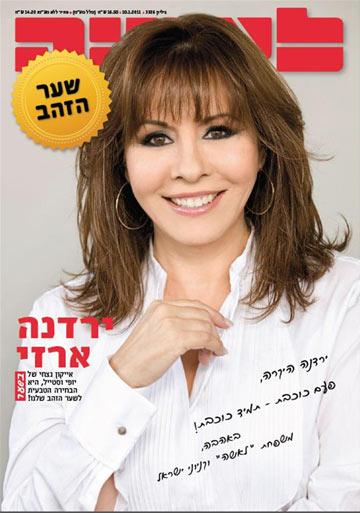 ירדנה ארזי על ''שער הזהב'' של מגזין ''לאשה''