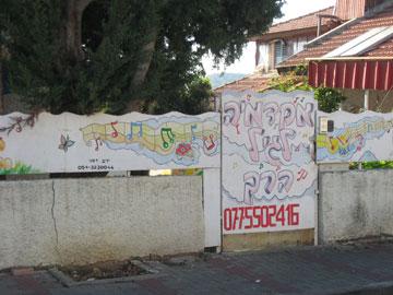 מבני הציבור חדרו, בדרך הטבע, לשכונה היום (צילום: עילם טייכר)
