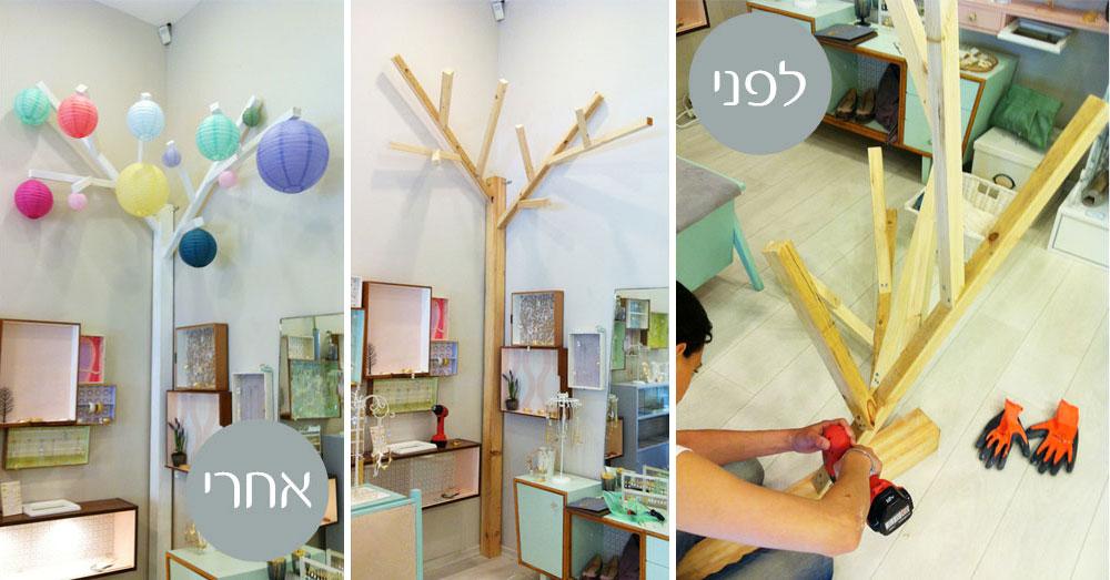 עץ האהילים בפינת החנות, התורם לקונספט הגן הקסום (צילום: שלומית אופיר)