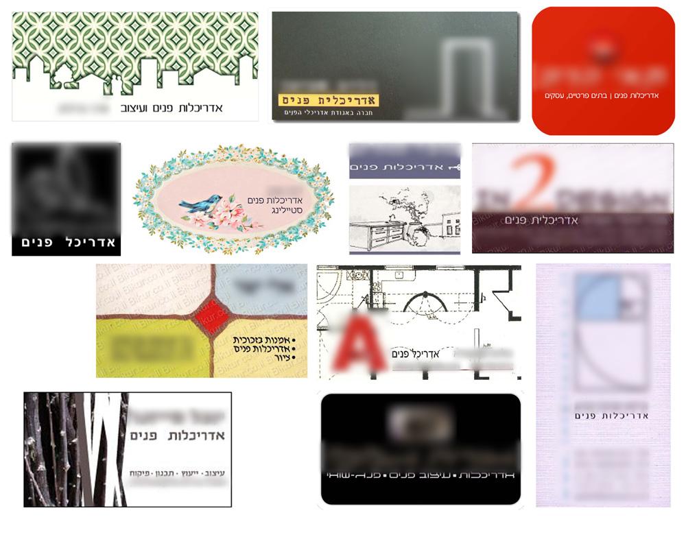 כרטיסי ביקור של מעצבים שאינם אדריכלים, ומגדירים עצמם ''אדריכלי פנים''. רק אדריכלים מורשים זכאים להגדיר עצמם כאדריכלי פנים (והם אינם נוהגים לעשות זאת)