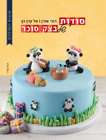 """עטיפת הספר """"סודות של בצק סוכר - עוגות יום הולדת"""" (צילום: סטודיו יורם אשהיים)"""