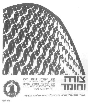 פרסומת למפעל, 1965