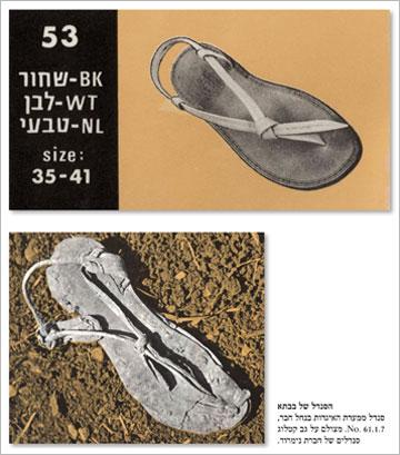 """""""אברהם אבינו לא הלך בסנדלים תנ""""כיים, אלא בסנדלי אצבע"""" (מתוך הספר """"סנדלים"""" מאת תמר אלאור – בהוצאת """"עם עובד"""" )"""