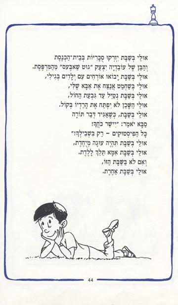 השיר כפי שהוא מופיע בספרו של אורבך (איור: שי צ'רקה, מתוך הספר ''אולי בשבת יזרקו סוכריות'', הוצאת ספריית בית אל)