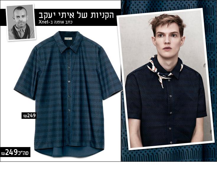 """""""חולצה מכופתרת קצרה וטובה היא פריט חשוב בארון, ומצרך נדיר ברשתות האופנה הישראליות. השרוולים תמיד קצרים מדי, או החולצה ארוכה מדי. זאת של מארני ל-H&M מצטיינת בגזרה מוצלחת ובמשחקי גוונים שיתאימו ליום ולערב גם יחד"""""""
