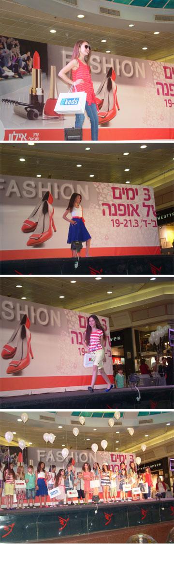 תצוגת האופנה לילדים בקניון איילון ברמת גן. ''זה כיף להיות מפורסם'', אומרת יעל ארז (בתמונה השנייה מלמעלה) (צילום: עומר כהן)