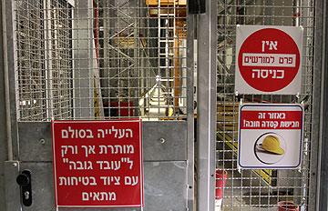 רק לאדם אחד מותר להיכנס (צילום: עדו ארז)