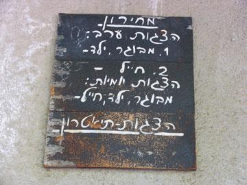 קולנוע ''עמל'' בכפר סבא, שעכשיו נאבקים על הצלתו (צילום: שרון רז)