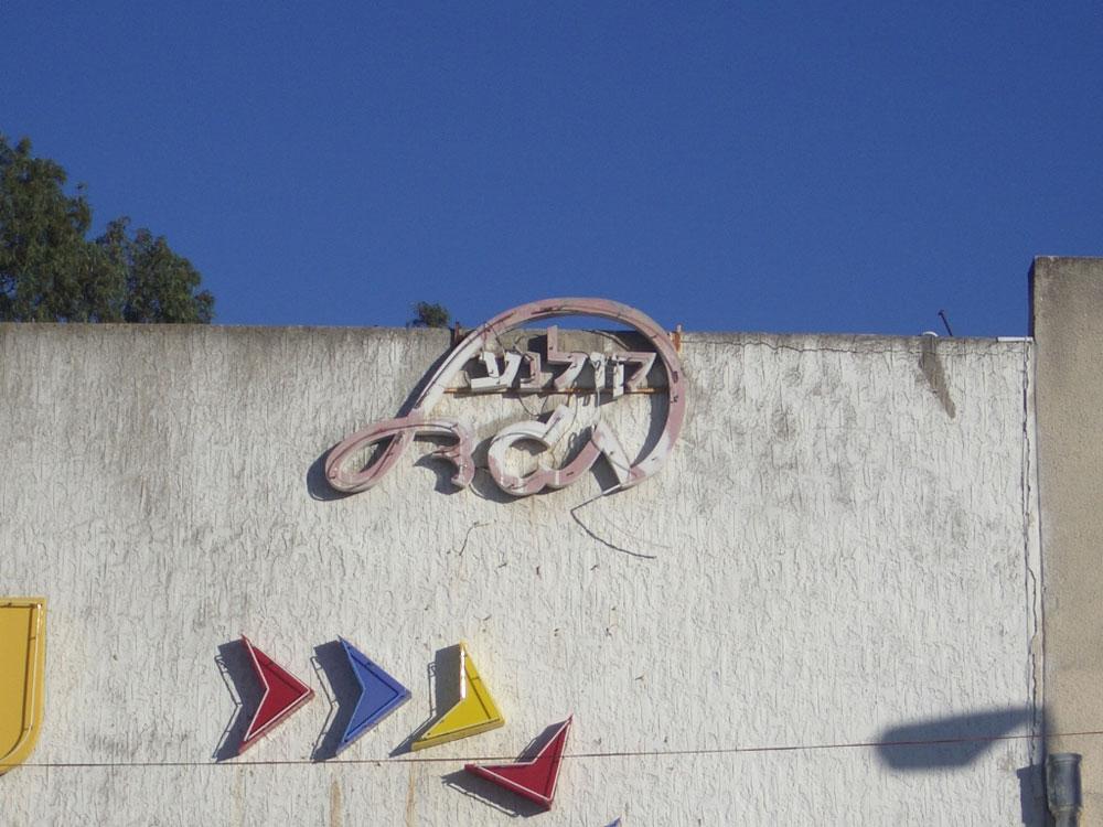 קולנוע ''מגדל'' בחולון. בעשורים הראשונים של המדינה, מספר המבקרים בבתי הקולנוע שבר שיאים עולמיים (צילום: שרון רז)