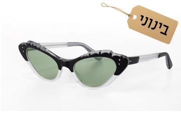 לפנים בצורת משולש: משקפי וינטג' במסגרת חתולית, 1,250 שקל, יוסף חבר