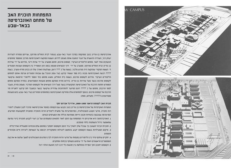 מתוך ספרם של ברכה ומיכאל חיוטין על תולדות הקמפוס. יסקי היה הראשון (תכנון: חיוטין אדריכלים )