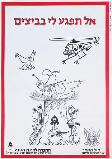 """עבודה של זאב מתוך """"הומור בראש חוצות"""" (מתוך ארכיון המוזיאון הישראלי לקריקטורה ולקומיקס חולון)"""