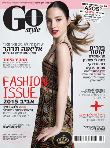 על שער מגזין GOstyle (צילום: יניב אדרי)