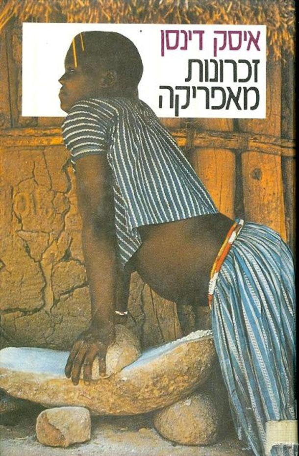 """המהדורה העברית של """"זיכרונות מאפריקה"""""""